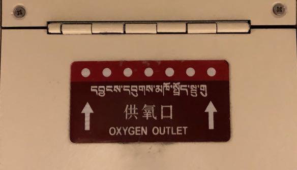 供氧口藏文、汉字、拉丁字母
